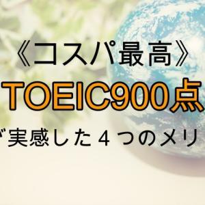 【TOEIC900点】僕が実感した4つのメリット【コスパ最高】