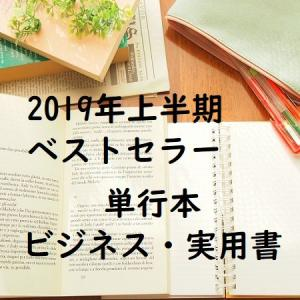 2019年上半期ベストセラー単行本20冊(ビジネス・実用書・ダイエット・健康)