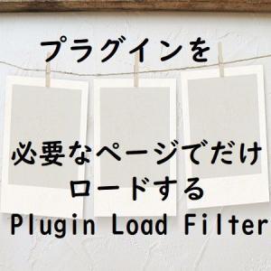 必要なページ・必要な環境でのみプラグインをロードする-Plugin Load Filter