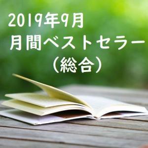 2019年9月・月間ベストセラー総合10冊(実用書・児童書・レシピ本など)