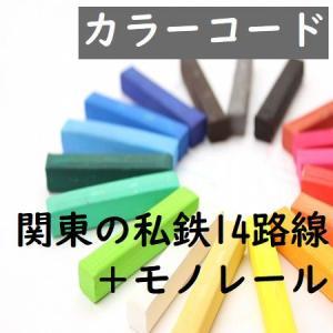 関東の私鉄・カラーコード(14鉄道+モノレール)