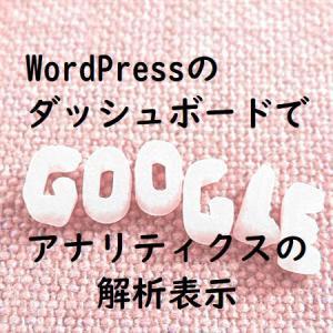 WordPress内でアナリティクス解析を表示-Google Analytics Dashboard for WP
