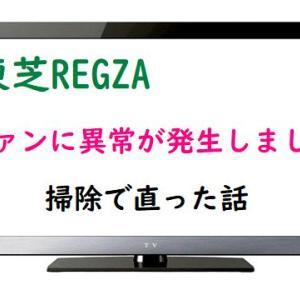 東芝REGZA「ファンに異常が発生しました」を自己解決!