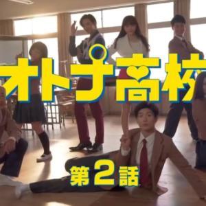 三浦春馬「オトナ高校」第2話の春馬くんの頭の中画像まとめ!