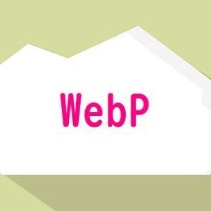 簡単!次世代フォーマットに対応して高速化-WordPress