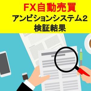 FX自動売買アンビションシステム2検証結果