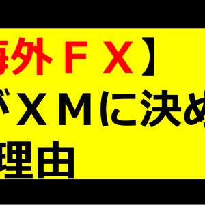 【海外FX】僕がXMに決めた5の理由