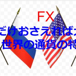 【海外FX】覚えておくべき通貨の特徴