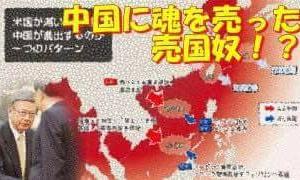 超党派で中国との接触禁止法案を提出するべき!
