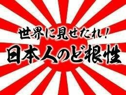 【天晴】日本人の理性を世界に見せつけてやろう。