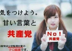 【拉致】日本人も加害者?