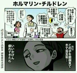 【自虐史観】あとの二割は日本人では無かった!?