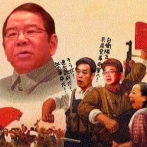 【正にチョンバレ】日本共産党の正体