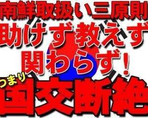 【今こそ福沢諭吉先生のお言葉を守り従う時でしょう】