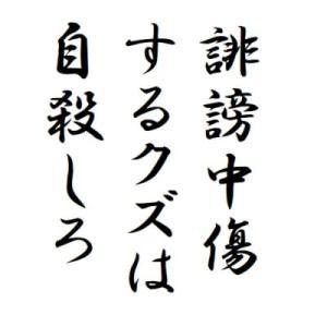 【誹謗中傷するクズ】