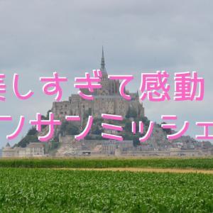 【海外ナビ】憧れのモンサンミッシェルの見どころ