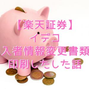 【楽天証券】iDeCo・加入者情報の変更方法|自宅で書類の印刷ができて便利!