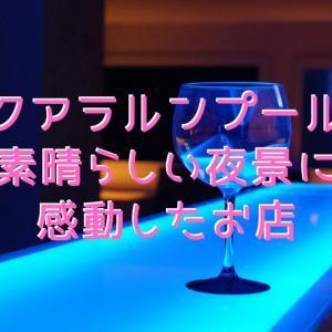 【海外ナビ】クアラルンプールの絶景が見られるバー ペトロナス・ツインタワーを見ながらお酒が飲めるバーがおすすめ
