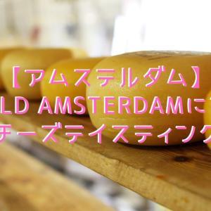 【海外ナビ】アムステルダムでチーズとワインのマリアージュ Old Amsterdamのチーズテイスティング