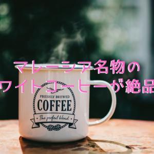 【海外ナビ】マレーシア クアラルンプール 名物ホワイトコーヒー