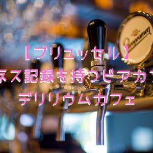 【海外ナビ】ブリュッセルでギネス記録を持つビアカフェ|デリリウムカフェ