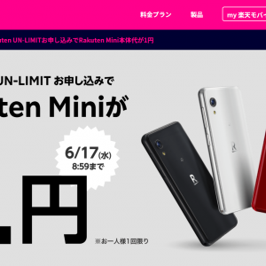 Rakuten miniが1円⁈ ナンテコッタ。定価で購入した私は…ガックシ⁈