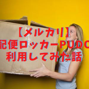 【メルカリ】宅配便ロッカーPUDOステーションの使い方