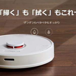 【Roborock S6】注目のロボット掃除機ロボロックの使用感|「掃く」も「拭く」もこれ一台って便利なの?