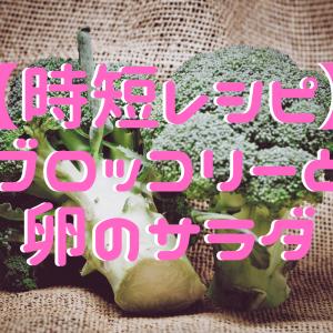 【時短レシピ】ブロッコリーと卵のサラダ