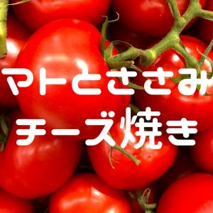 【ぱぱっとごちそう】トマトとささみのチーズ焼き