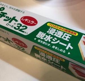 【魚や肉の旨味を凝縮】脱水シートピチットの使用感をレポします