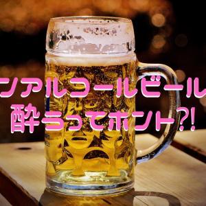 ノンアルコールビールで酔うってホント⁈|空酔いとは