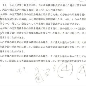 【問2】過去問12年分とテキスト1冊を勉強していれば本当に宅建試験に合格できるのか?
