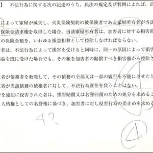 【問4】過去問12年分とテキスト1冊を勉強していれば本当に宅建試験に合格できるのか?