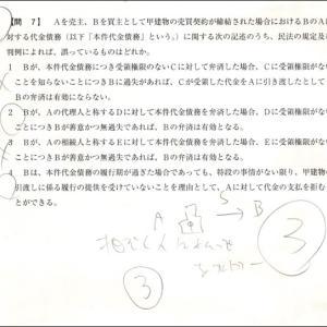【問7】過去問12年分とテキスト1冊を勉強していれば本当に宅建試験に合格できるのか?
