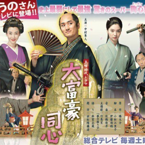 NHK土曜時代ドラマ 『大富豪同心』2話SNS上の感想・評判・反応