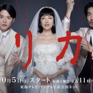 ドラマ「リカ」3話Twitter上の感想・評判・反応・あらすじ!4話予告