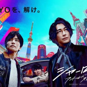 視聴率2桁スタート「シャーロック」2話ネット上の感想・評判・反応!