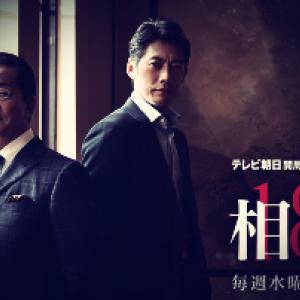 右京が失明!?「相棒・シーズン18」6話のあらすじ・感想・評判・反応