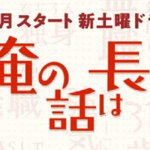 『俺の話は長い』2話ネット上の感想・評判・反応・あらすじ・3話予告!