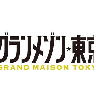 尾花の師匠登場!『グランメゾン東京』8話の感想 ・評判・あらすじ