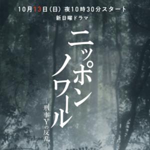 アンタが黒幕なのか?『ニッポンノワール』9話の感想・評判・反応!10話予告
