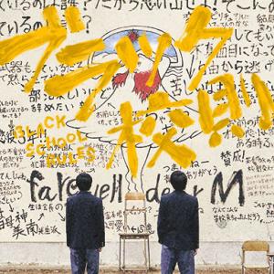 ドラマ『ブラック校則』1話あらすじ・ネット上の感想・評判・反応