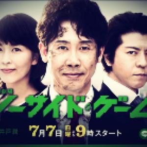 ドラマ『ノーサイド・ゲーム』6話あらすじ・ネット上の感想・評判・反応・7話予告!