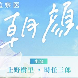ドラマ『監察医 朝顔』5話あらすじ・SNS上の感想・評判・反応・6話予告!