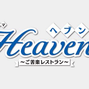 ドラマ【Heaven?~ご苦楽レストラン~】6話あらすじ・ネット上の感想・評判・反応・7話予告!