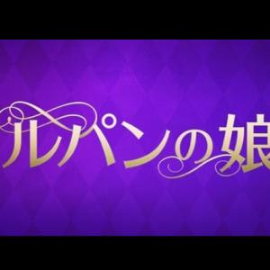 ドラマ『ルパンの娘』6話あらすじ・ネット上の感想・評判・反応