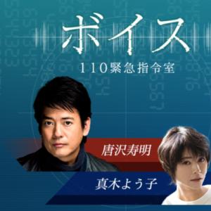 ドラマ『ボイス 110緊急指令室』6話あらすじ・SNS上の感想・評判・反応・7話予告!