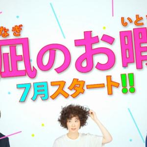 ドラマ『凪のお暇』5話あらすじ・SNS上の感想・評判・反応・6話予告!