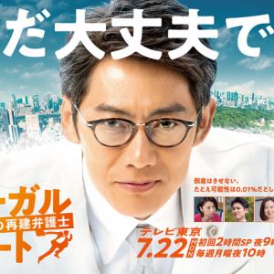 『リーガル・ハート』4話あらすじ・感想・評判・反応・5話予告!